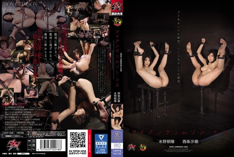 AVOP-256 Uncensored Leaked アイアンクリムゾン・ドス 水野朝陽 西条沙羅