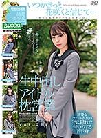 6000Kbps FHD BAZX-289 生中出しアイドル枕営業 Vol.015