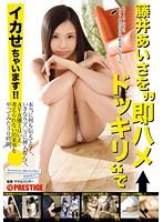 ABP-107 Uncensored Leaked 藤井あいさを即ハメドッキリでイカせちゃいます!!