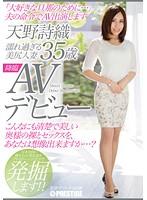 SGA-006 Uncensored Leaked 濡れ過ぎる美尻人妻 天野詩織 35歳 AVデビュー