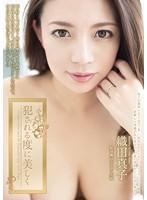 ADN-068 Uncensored Leaked 犯●れる度に美しく 織田真子 モザイク破壊版