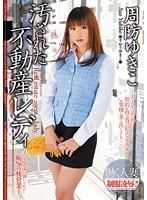 JUX-076 Uncensored Leaked 汚された不動産レディ 周防ゆきこ