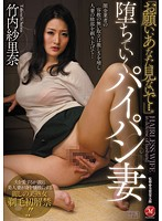JUX-077 Uncensored Leaked 「お願い、あなた見ないで…。」堕ちていくパイパン妻 竹内紗里奈