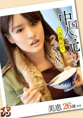 374IMGN-012 美恵(26)