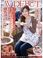 6000Kbps FHD SDNM-279 元モデルの日系アメリカ人奥様は今では町内会の人気者 シゲモリ・アヤ 30歳 AV DEBUT