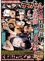 6000Kbps FHD KRU-115 デカちん変態エロ校長による女教師昏●わいせつ動画