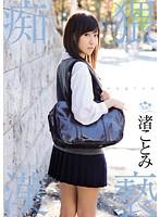 SOE-746 Uncensored Leaked 猥褻痴漢 渚ことみ