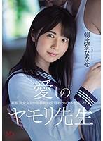 6000Kbps FHD MVSD-464 愛しのヤモリ先生 制服美少女と中年教師の変態的ベロキス中出し性交 朝比奈ななせ