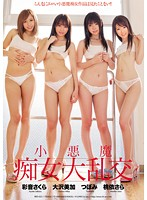 BID-021 Uncensored Leaked 小悪魔痴女大乱交