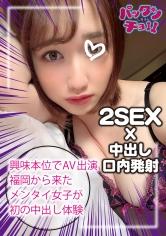 460SPCY-019 【20歳 福岡県】みう