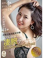 KIRE-039 本物元超高級風俗嬢 リアル経験者の凄腕テクニック 佐田茉莉子