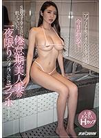 6000Kbps FHD NNPJ-448 アプリを使って男の人と会うのは、今日が初めて… SEXすることに飢えていた倦怠期美人妻の一夜限りのハメ外し渋谷ラブホデート 人妻あきさん