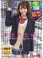 6000Kbps FHD NNPJ-449 東京円光娘。圧倒的な可愛さの制服女子をハメる 敏感J●なっちゃん