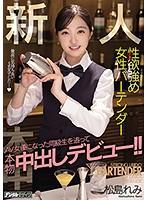 6000Kbps FHD HND-986 新人性欲強め女性バーテンダーAV女優になった同級生を追って本物中出しデビュー!! 松島れみ