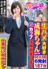 496SKIV-011 成海ちゃん(24)