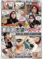 6000Kbps FHD REXD-363 ヌードデッサン 漫画家志望の女の子 カリ首や裏スジを見せてください!