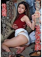 6000Kbps FHD APNS-241 飯場の性処理まかない妻 羽咲美亜