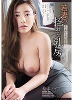 ADN-075 若妻の揺れる乳房 松本メイ