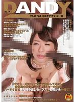 DANDY-406 Reducing Mosaic 「『女なら一度はセックスで失神してみたい!』世界最大級のメガチ○ポスター大集結 !ハードすぎる異人種中出しセックスに初美沙希が挑む!!」