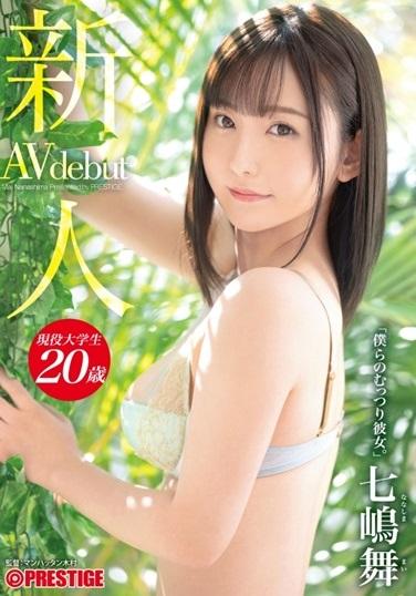 ENCODE720P BGN-064 新人 プレステージ専属デビュー 七嶋舞 僕らのむっつり彼女。