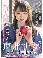 6000Kbps FHD MIFD-158 新人東北少女AVdebut 実家はりんご農園、まだ津軽弁が抜けない上京一年生。 AV男優さん、わ(私)とエッチしてけろ 広瀬みつき