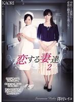 ADN-012 Reducing Mosaic 恋する妻達2 澤村レイコ KAORI