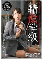 MIAD-540 Reducing Mosaic 精飲学級 早乙女ルイ