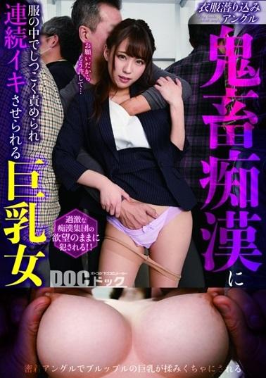 6000Kbps FHD DOCP-298 衣服潜り込みアングル 鬼畜痴漢に服の中でしつこく責められ連続イキさせられる巨乳女