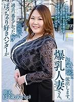 6000Kbps FHD CHCH-007 ぽっちゃり好きハンターが過去一番エグかった爆乳人妻さん、流出します。朋美(34歳/K-cup)