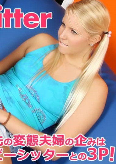 Kin8tengoku 金8天国 3406 Cutie Baby Sitter ベビーシッター先の変態夫婦の企みは・・ Vanessa / バネッサ