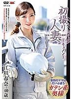 JRZE-053 初撮り人妻ドキュメント 江川春奈