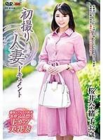 JRZE-054 初撮り人妻ドキュメント 桜井奈緒子