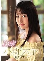 MIDE-770 Reducing Mosaic 18歳 小野六花 新人デビュー