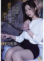 6000Kbps FHD ADN-322 人妻秘書と出張先のホテルで濃厚不倫セックスに溺れた。 夏目彩春