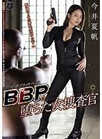 6000Kbps FHD ATID-466 BBP ビッグブラックペニスに堕ちた女捜査官 今井夏帆