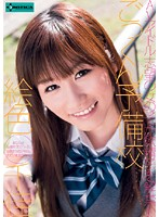 SERO-0028 Uncensored Leaked ごっくん予備校 絵色千佳
