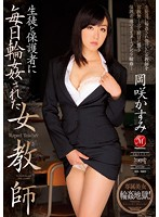 JUX-443 Reducing Mosaic 生徒と保護者に毎日輪姦された女教師 岡咲かすみ