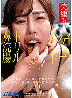 4K FHD XRW-892 完堕ち ゲロ スロート ドリル 鼻浣腸 若菜さん(仮名)