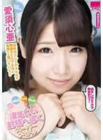 HODV-21109 Reducing Mosaic Super Idol Super Shot!! ~カワイイ顔して凄まじい射精へ導くスーパーアイドル~ 愛須心亜