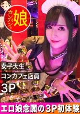 499NDH-021 【恵比寿のコンカフェ看板娘。】下乳全開のエロメイド姿の長身スレンダーボディの大学生(21)と夢の3Pが実現しました!【噂の!東京看板娘。3人目】