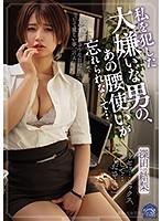 CHINASES SUB SHKD-935 私を犯した大嫌いな男の、あの腰使いが忘れられなくて… 深田結梨