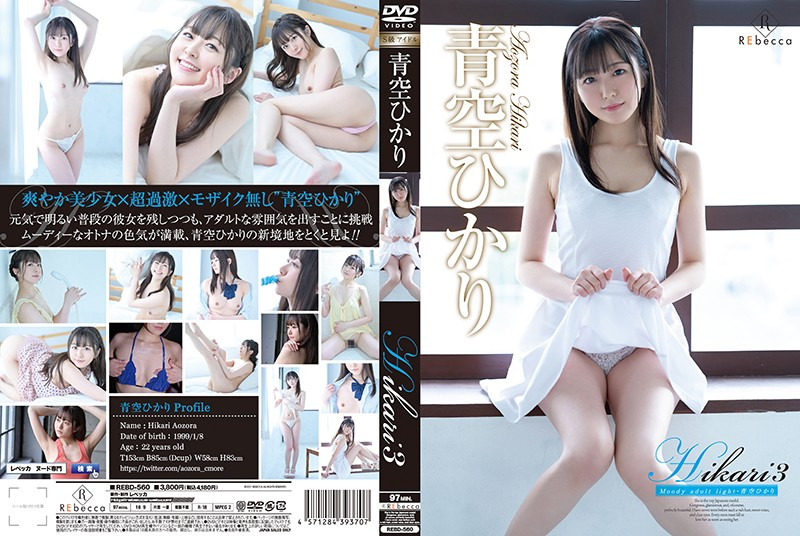 REBD-560 Hikari3 Moody adult light・青空ひかり