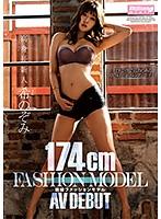 4K FHD MMNT-004 174cm 高身長新人 AV DEBUT 現役ファッションモデル 希のぞみ