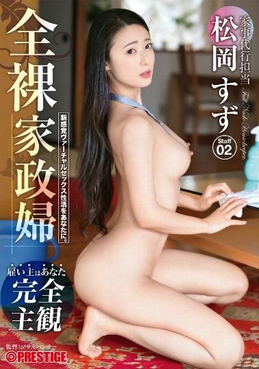 ABW-102 全裸家政婦 新感覚ヴァーチャルセックス性活をあなたに Staff02