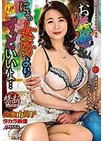 6000Kbps FHD SPRD-1422 お義母さん、にょっ女房よりずっといいよ… 佐倉由美子
