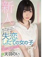 6000Kbps FHD MIFD-162 新人 初めて好きになった人を追いかけて東京に来ました。 失恋したての女の子AVデビュー!! 天羽のい