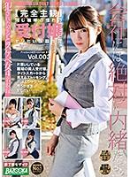 BAZX-293 【完全主観】同じ職場の憧れの受付嬢とヤリたい放題性交 Vol.003
