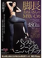 MOPT-008 脚長おねいさんのM男いじめ パンストとジーンズとニーハイブーツ 大谷翔子