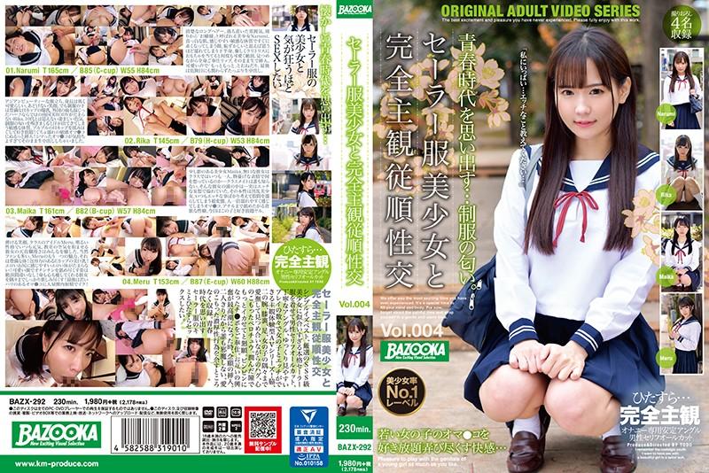 BAZX-292 セーラー服美少女と完全主観従順性交 Vol.004
