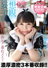 393OTIM-078 【妄想主観】排卵日子作りご奉仕メイ横宮七海